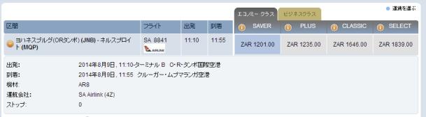 南ア 片道 JNB→MQP