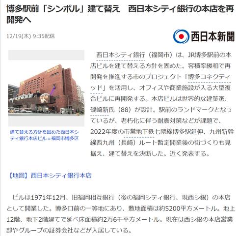 気になる6 西日本銀行