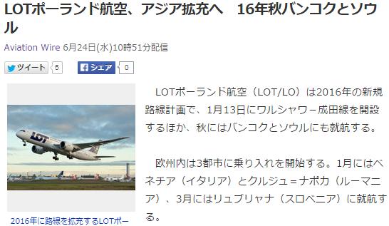 航空ネタ10 LOT NRT