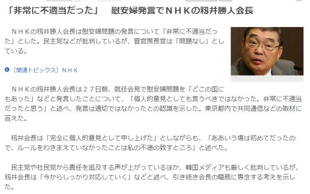今日のボヤキ NHK会長 答弁