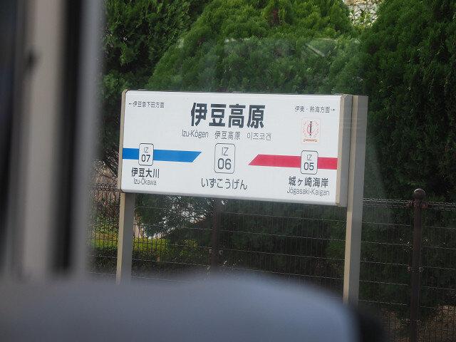 7伊豆急 (8)s