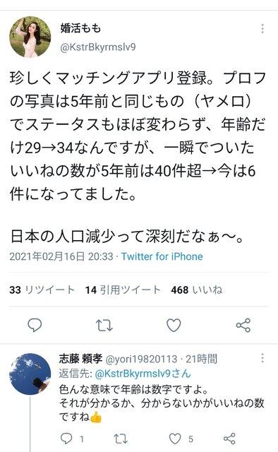Screenshot_2021-02-17-19-29-06-01