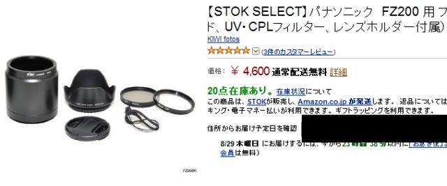 FZ200 延長キット