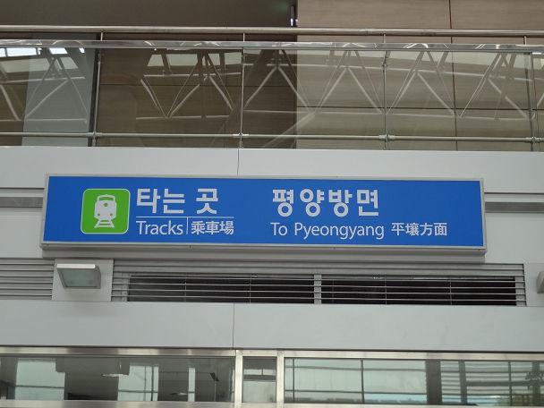 13DDMZツアー 駅 (9)