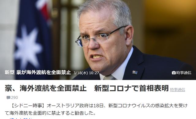 気になる8 オーストラリア 渡航禁止