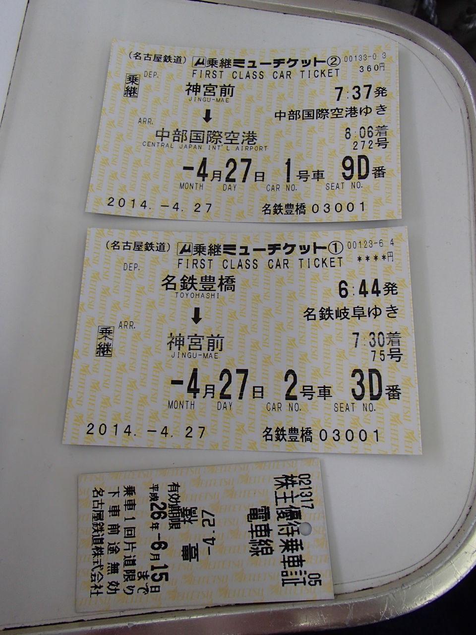 P4274360