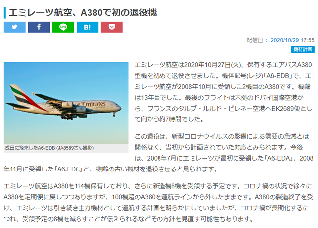 航空ネタ1 A380