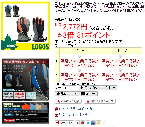 手袋 ロゴス1