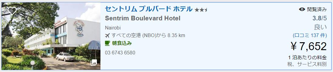 ナイロビホテル1