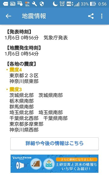 Screenshot_2018-01-06-00-56-44