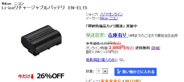 ヤマダ D7100 電池 ノジマ
