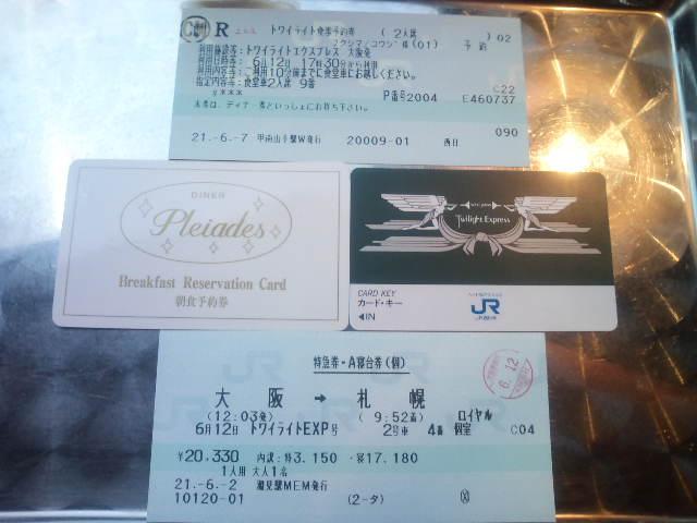 トワイライトエクスプレス 切符