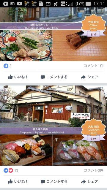 別府の寿司屋 (2)