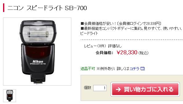 ヤマダ カメラのキタムラ スピードライトSB700