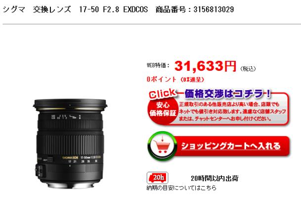 ヤマダ シグマ18−50mm