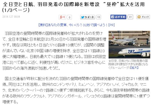 航空ニュース 羽田の昼間国際線が増える