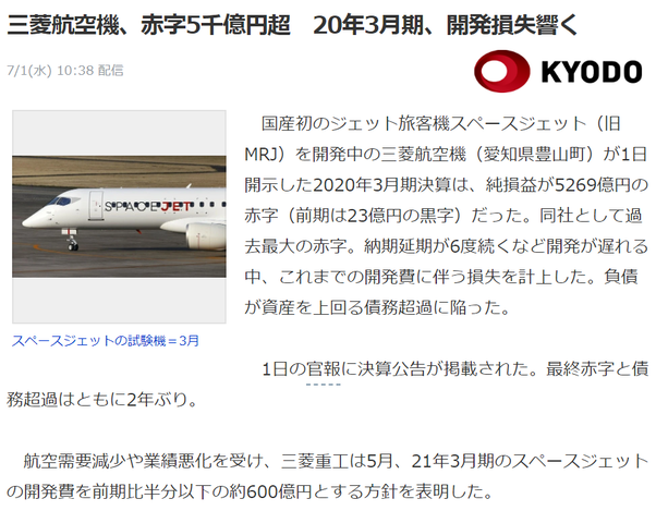 航空ネタ1 MRJ