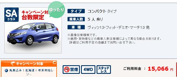 釧路 レンタカー1