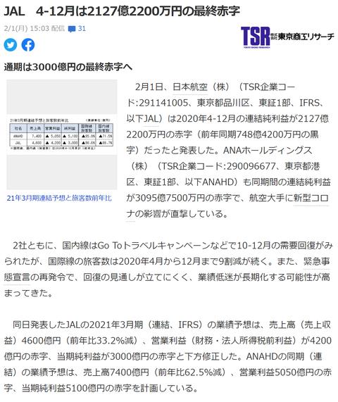 航空ネタ1 JAL赤字