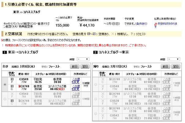 CX TYO-JNB-TYO F
