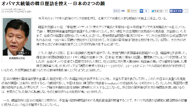 今日のボヤキ4 朝鮮日報 日本を酷評