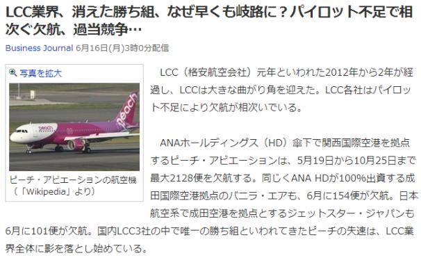 航空ネタ4 LCCネタ