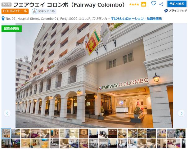 コロンボのホテル1