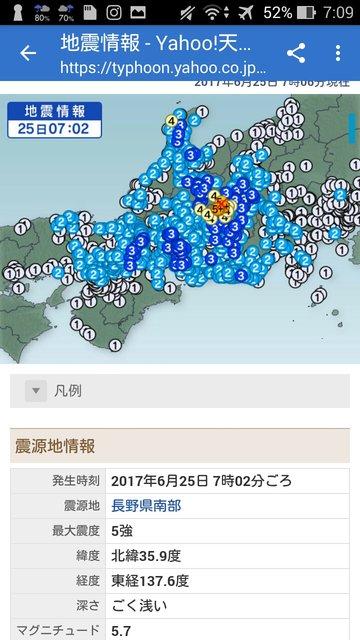 地震 0625 (3)