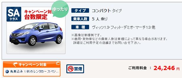 オリックスレンタカー (1)