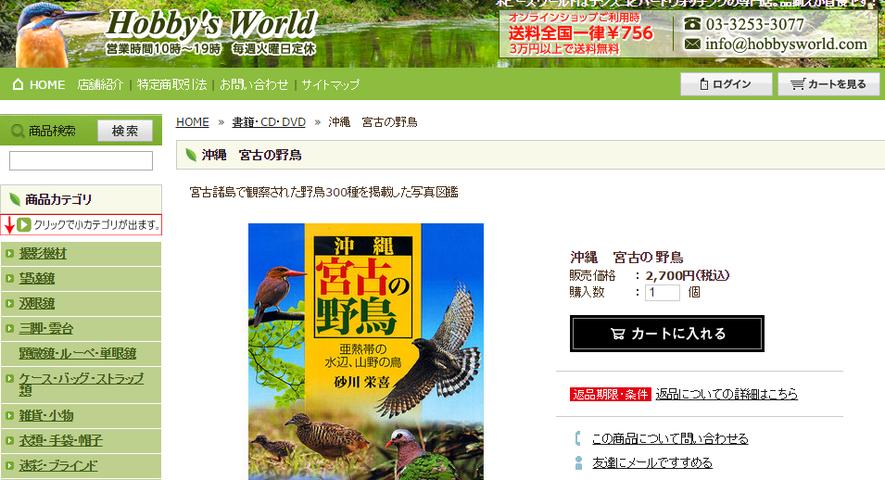 野鳥の専門店