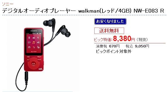 ウォークマン1