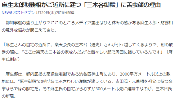 ●今日のボヤキ 麻生太郎 三木谷