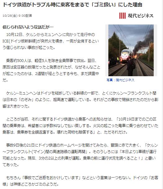 ドイツ鉄道の事故ねt