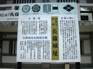 2010年 長篠・岩村・恵那峡・馬篭宿 005