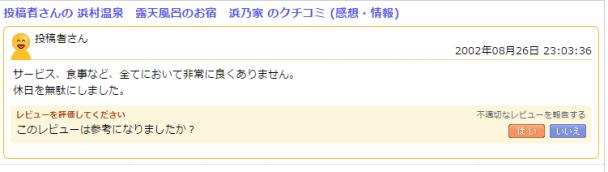 鳥取3-1 休館