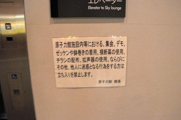 浜岡原発 (5)