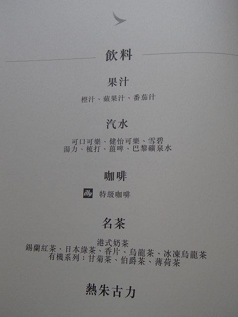 8 HKG-TPE (12)s