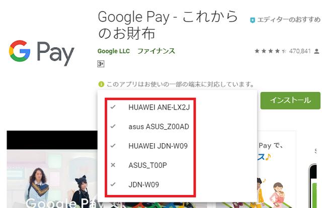 Pay OK