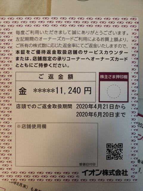 IMG20200415191457