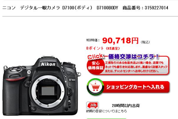 ヤマダ D7100