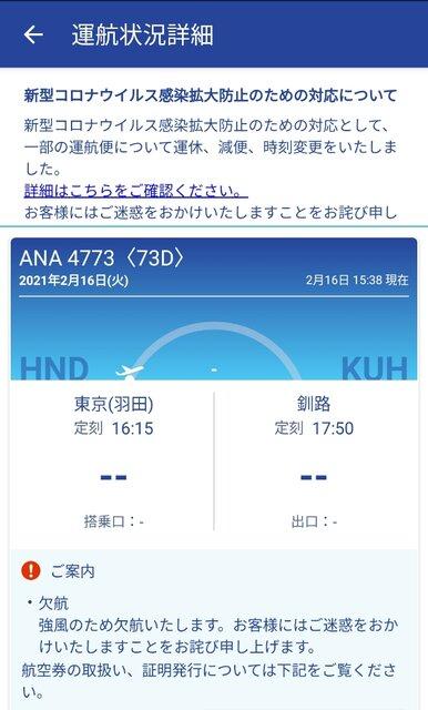 Screenshot_2021-02-16-15-38-54-58
