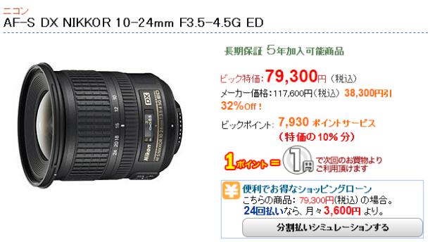 物欲 超広角 Nikon