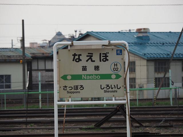 13 苗穂駅 (1)