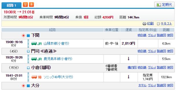 11月大分 下関→大分
