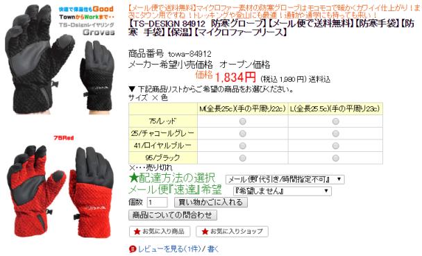 手袋 別の会社1