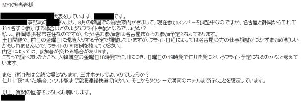 MYK 差し替え 0519