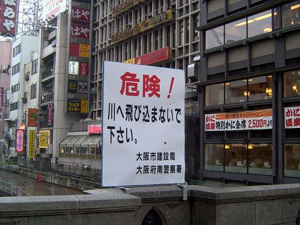 阪神 道頓堀 (3)s