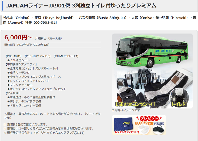 高速バス1 広s買い
