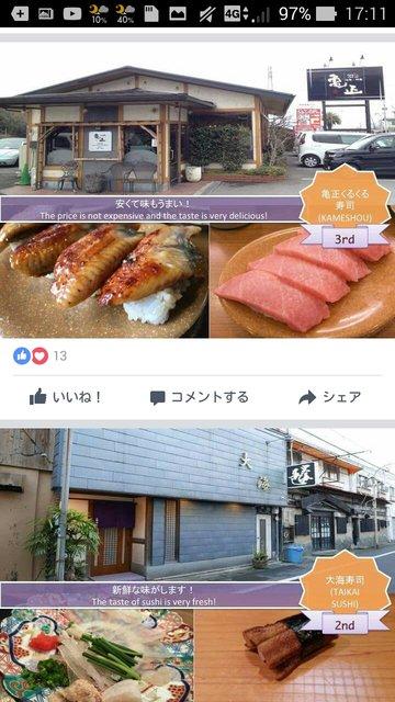 別府の寿司屋 (1)