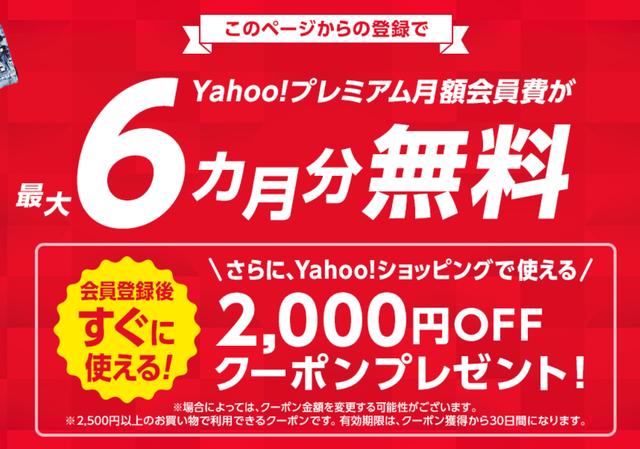 Yahooクーポン1